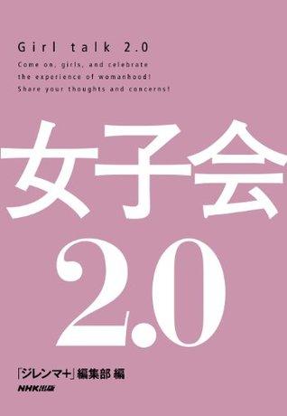 女子会2.0 「ジレンマ+」編集部