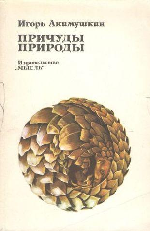 Причуды природы Igor Akimushkin
