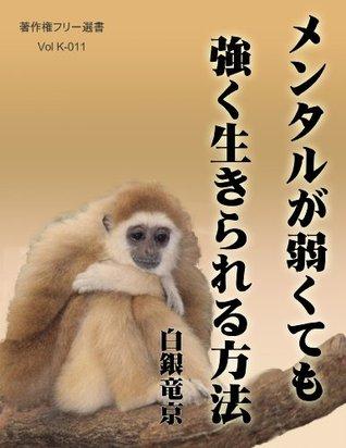 Method of a mental weak person can live strongly Hakuginryu Chosakukenfreebunko  by  HakuginryuKei