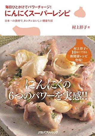毎日ひとかけでパワーチャージ! にんにくスーパーレシピ  by  村上祥子