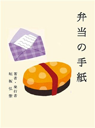 Bentonotegami Hiroshi Kakisaka