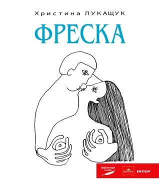 Фреска Христина Лукащук