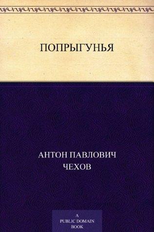Попрыгунья Anton Chekhov
