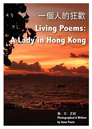 Living Poems: A Lady In Hong Kong  by  Anna Poeta 芷諾