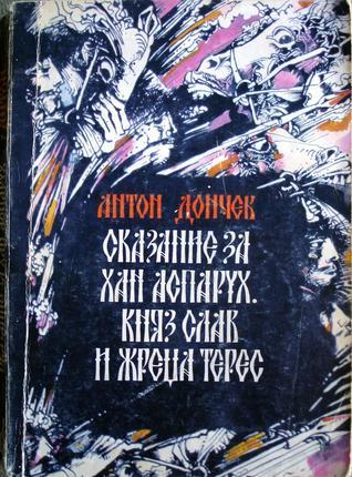Степта (Сказание за хан Аспарух, княз Слав и жреца Терес, #1)  by  Anton Donchev