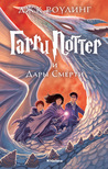 Гарри Поттер и Дары Смерти (Harry Potter #7)
