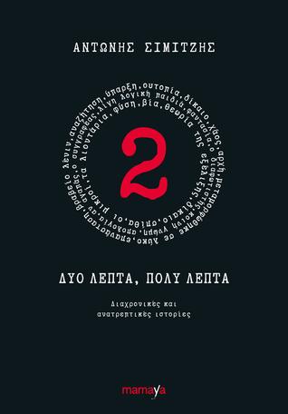 Δύο λεπτά,πολύ λεπτά  by  Αντώνης Σιμιτζής