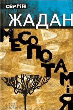 Месопотамія  by  Сергій Жадан