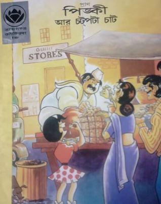 পিঙ্কী আর চটপটা চাট Pran Kumar Sharma