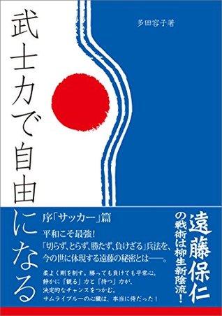 SAMURAI and soccer --Yagyu-shinkaga-ryu and Yasuhito Endo bushiryokudejiyuninaru  by  Tada Yoko