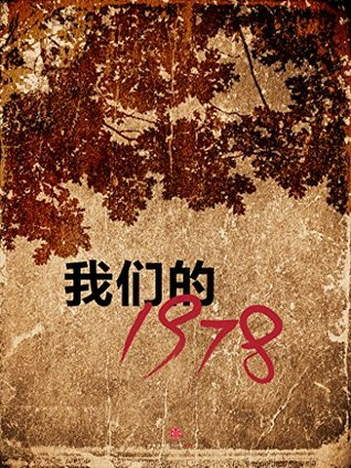 Our 1978 (Chinese Version)  by  Xiaosheng Liang