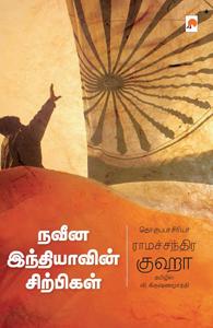 நவீன இந்தியாவின் சிற்பிகள்  by  Ramachandra Guha