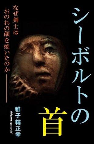 Shieboruto no kubi Chigowa Masayuki