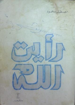 رأيت الله مصطفى محمود