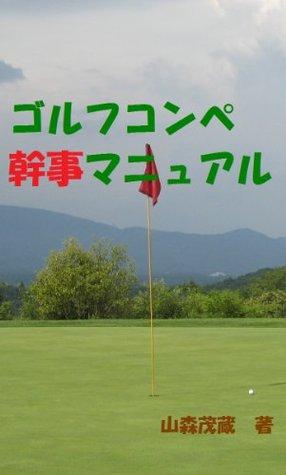 GOLF COMPETITION ORGANIZERS MANUAL  by  YAMAMORI SHIGEZO