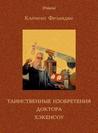 Таинственные изобретения доктора Хэкенсоу (Polaris: Путешествия, приключения, фантастика. Вып. LXVI)