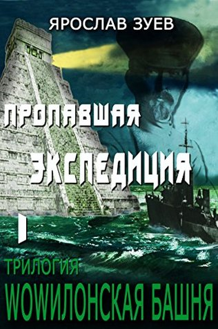The Lost Expedition (WOWilon Tower Book 3)  by  Iaroslav Zuiev