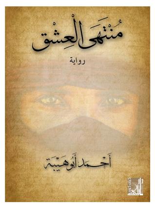 منتهى العشق أحمد أبو هيبة