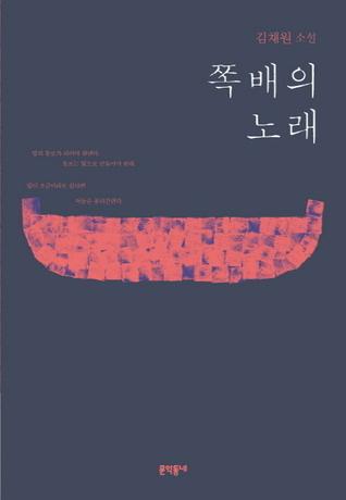 쪽배의 노래  by  김채원