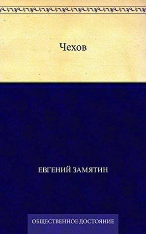 Чехов и мы Евгений Замятин
