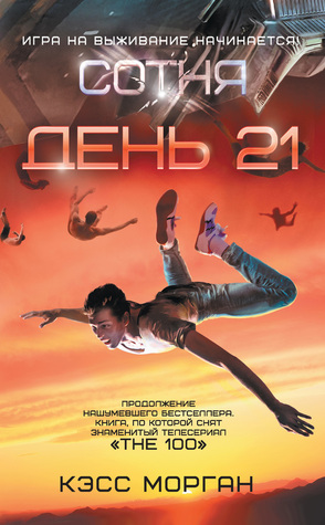 День 21 (The Hundred, #2)