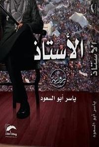 الأستاذ  by  ياسر أبو السعود