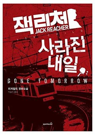 사라진 내일 : 잭 리처 시리즈  by  리 차일드