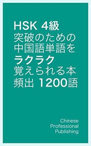 HSK 4 Kyuu Toppa No Tameno Tyuugokugo Tango Wo Rakuraku Oboerareru Hon  by  CHINESE PROFESSIONAL PUBLISHING