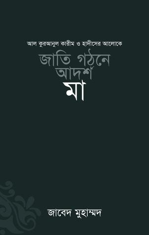 জাতি গঠনে আদর্শ মা / Jatee Ghothone Adorsho Maa  by  জাবেদ মুহাম্মাদ Zabed Mohammad