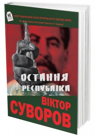 Остання республіка  by  Viktor Suvorov