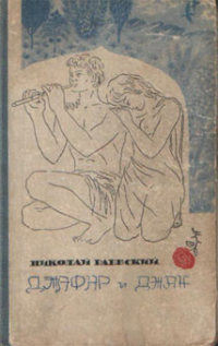 Джафар и Джан  by  Николай Раевский