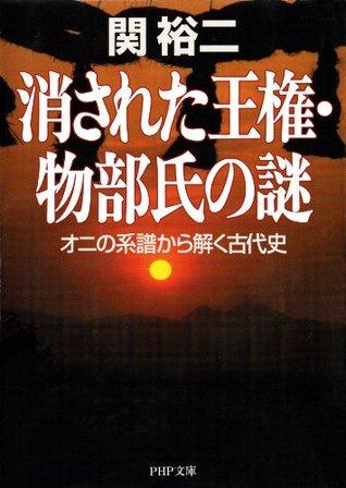 消された王権・物部氏の謎 オニの系譜から解く古代史  by  Yūji Seki
