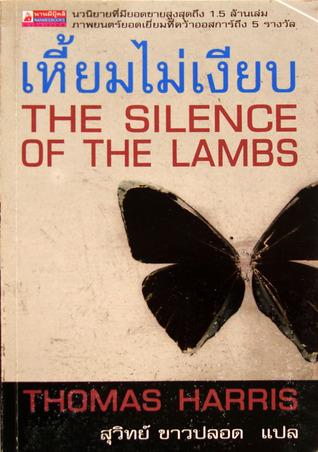 เหี้ยมไม่เงียบ  by  Thomas Harris