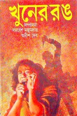 খুনের রঙ  by  Samaresh Majumdar