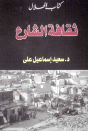 ثقافة الشارع سعيد إسماعيل علي
