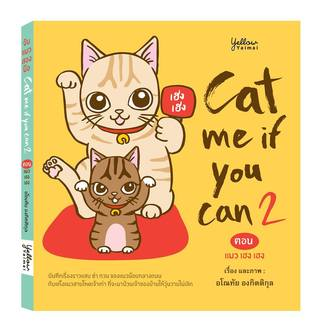 Cat me if you can No.2  by  Anotai Ongkittikul
