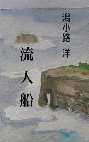 runinbune edo  by  katanoysoujiyou