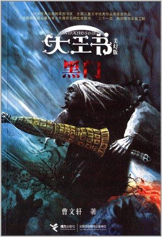 The King Book-Black Door 黑门
