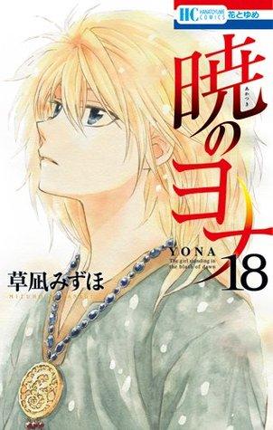 暁のヨナ 18 [Akatsuki no Yona 18]