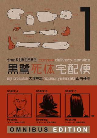 The Kurosagi Corpse Delivery Service Omnibus, Book 1