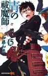 青の祓魔師 15 [Ao no Futsumashi 15] (Blue Exorcist, #15)