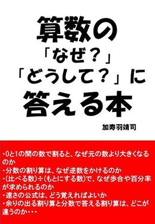 sansuunonazedoushitenikotaeruhon  by  kazuhayasushi
