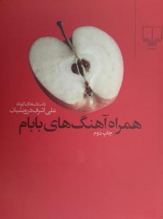 همراهِ آهنگهای بابام  by  علیاشرف درویشیان