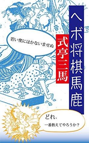 Shogi Fools Shikitei Sanba