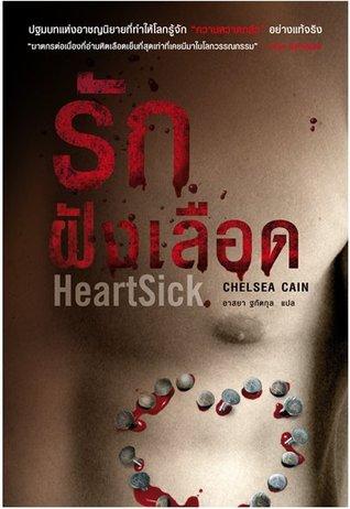 รักฝังเลือด Heartsick (Gretchen Lowell, #1) Chelsea Cain