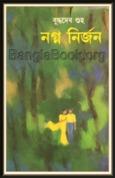 নগ্ননির্জন Buddhadeb Guha