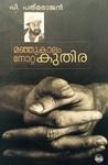 Manjukalam Notta Kuthira | മഞ്ഞുകാലം നോറ്റ കുതിര