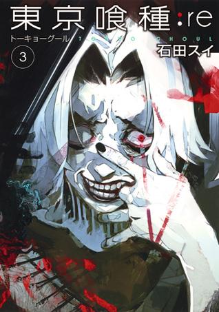 東京喰種トーキョーグール:re [Toukyou Kushu:re] 3 (Tokyo Ghoul:re, #3)