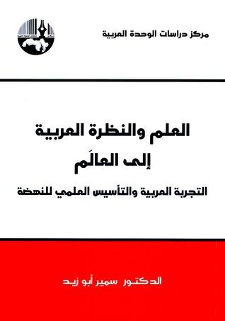 العلم والنظرة العربية إلى العالَم: التجربة العربية والتأسيس العلمي للنهضة  by  سمير أبوزيد