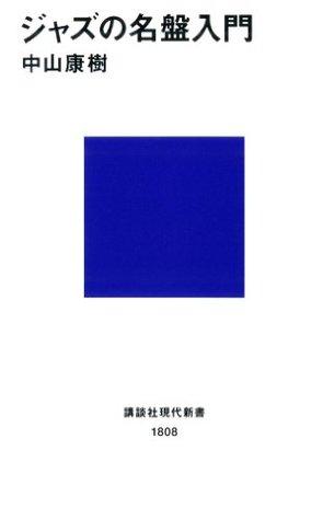 ジャズの名盤入門  by  中山康樹